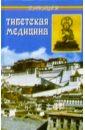 Бадмаев Петр Тибетская медицина: главное руководство по врачебной науке Тибета Чжуд-ши