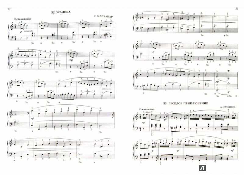 Иллюстрация 1 из 6 для Юному музыканту-пианисту. 3 класс. Хрестоматия для учащихся детской музыкальной школы - Галина Цыганова   Лабиринт - книги. Источник: Лабиринт