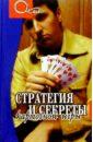 Миронов Ф. Стратегия и секреты карточной игры