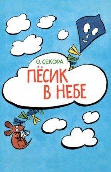 Купить Пёсик в небе, Издательский дом Мещерякова, Сказки зарубежных писателей