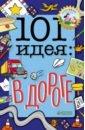 101 идея: в дороге, Баттерфилд Мойра