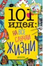 101 идея: на все случаи жизни, Довер Лаура