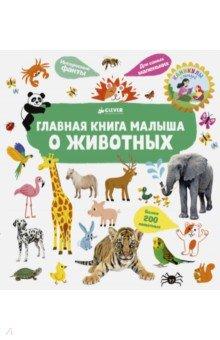 Главная книга малыша о животных бологова в моя большая книга о животных 1000 фотографий
