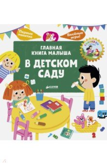 Главная книга малыша. В детском саду самым маленьким в детском саду