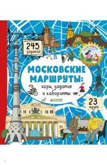 Московские маршруты. Игры, задания и лабиринты московские сторожевые