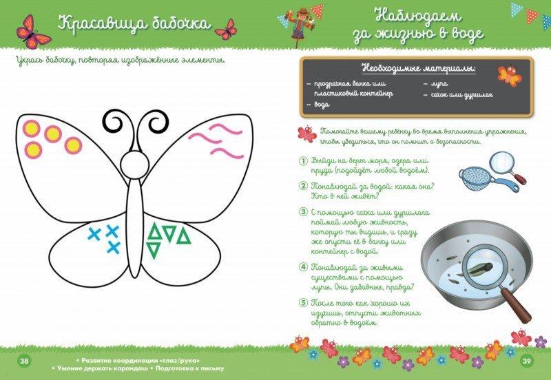 Иллюстрация 1 из 10 для Играем с Монтессори. В деревне - Лори Доба | Лабиринт - книги. Источник: Лабиринт