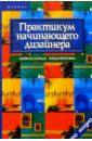 Грожан Диана Владимировна Практикум начинающего дизайнера. Интерьерные подробности