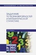 Задачник по теории вероятностей и математической статистике. Учебное пособие
