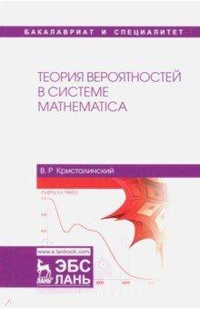 Теория вероятностей в системе Mathematica. Учебное пособие