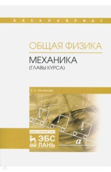 Общая физика. Механика (главы курса). Учебное пособие