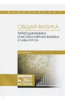 Общая физика. Термодинамика и молекулярная физика (главы курса). Учебное пособие