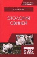 Этология свиней. Учебник