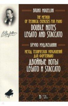 Метод технических упражнений для фортепиано. Двойные ноты legato и staccato лонгслив staccato staccato st029eguym42