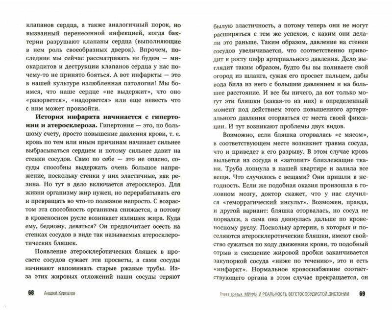 Иллюстрация 1 из 16 для Как победить панические атаки, ВСД и невроз - Андрей Курпатов | Лабиринт - книги. Источник: Лабиринт