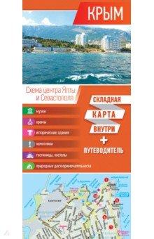 Крым. Карта + путеводитель крым карта путеводитель