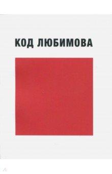 Код Любимова (высказывания)
