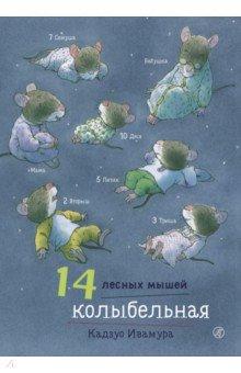 Купить 14 лесных мышей. Колыбельная, Самокат, Современные сказки зарубежных писателей
