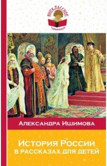 Купить История России в рассказах для детей, Эксмо, Исторические повести и рассказы