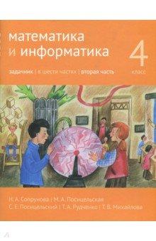 Математика и информатика. 4 класс. Задачник. В 6-ти частях. Часть 2 информатика 4 класс