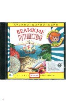 Купить Аудиоэнциклопедия. Великие путешествия (CD), Ардис, Аудиоспектакли для детей