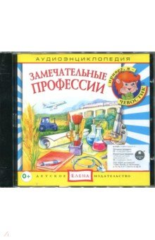 Аудиоэнциклопедия. Замечательные профессии (CD).