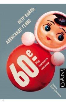 60-е. Мир советского человека сто лучших интервью журнала эксквайр
