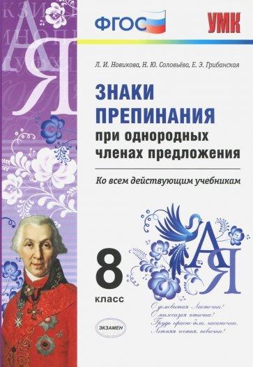 УМК Знаки препинания при однородных чл. предл. 8кл, Новикова Л. И.
