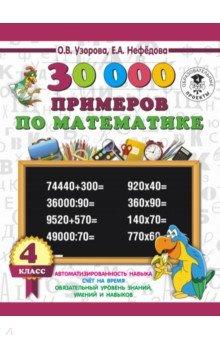 Математика. 4 класс. 30 000 примеров