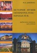 История музеев Петербурга XVIII - начала XX в. Предпосылки появления, цели создания