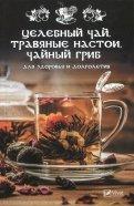 Целебный чай, травяные настои, чайный гриб для здоровья и долголетия