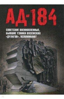 """Ад-184. Советские военнопленные, бывшие узники вяземских """"дулагов"""", вспоминают"""