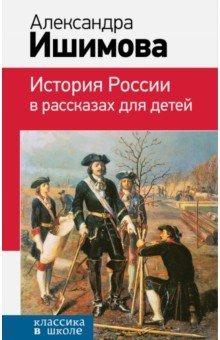 История России в рассказах для детей спектор а история россии