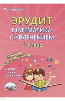 Математика с увлечением. 3 класс. Задания для школьников