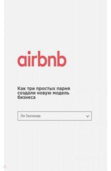 Airbnb. Как три парня создали новую модель бизнеса