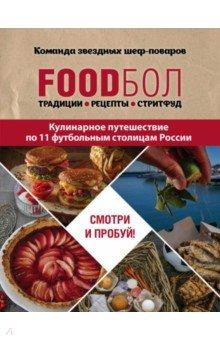 FOODбол. Традиции, рецепты, стритфуд. Кулинарное путешествие по 11 футбольным столицам России