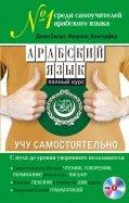 Арабский язык. Полный курс. Учу самостоятельно (+CD)
