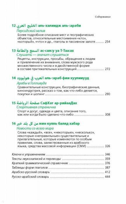 Иллюстрация 5 из 19 для Арабский язык. Полный курс. Учу самостоятельно (+CD) - Джек Смарт | Лабиринт - книги. Источник: Лабиринт