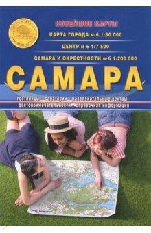 Самара. Карта складная оптика центр самара
