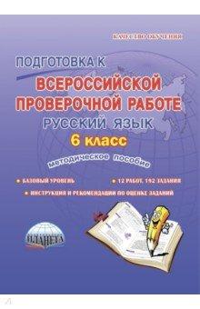 Русский язык. 6 класс. Подготовка к Всероссийской проверочной работе. Методическое пособие