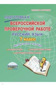 Русский язык. 7 класс. Подготовка к Всероссийской проверочной работе. Методическое пособие