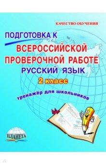 Русский язык. 2 класс. Подготовка к Всероссийской проверочной работе. Тренажёр для обучающихся