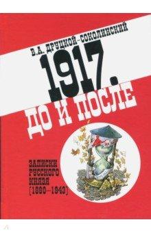 1917. До и после. Записки русского князя (1880-1943)