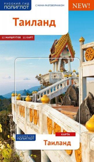 Таиланд, с картой, Шольц Р.