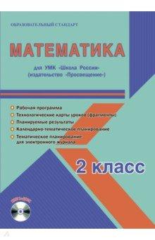 """Математика. 2 класс. Рабочая программа для УМК """"Школа России"""". (+CD)"""