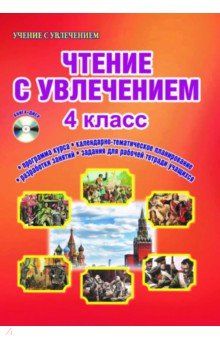 Чтение с увлечением. 4 класс. Интегрированный образовательный курс. Методическое пособие