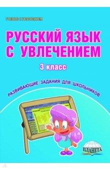 Русский язык с увлечением. 3 класс. Развивающие задания для школьников