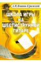 Иванов-Крамской А.М. Школа игры на шестиструнной гитаре