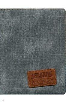 Дневник школьный Серый джинс (46025) спейс дневник школьный российского школьника дц48т 11485