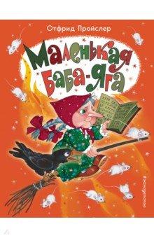 Купить Маленькая Баба-Яга, Эксмодетство, Классические сказки зарубежных писателей