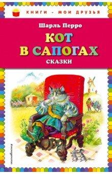 Кот в сапогах. Сказки книги эксмо конь и его мальчик